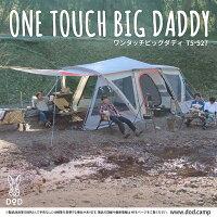 日本 DOPPELGANGER/ DOD營舞者/一房一廳居家帳篷/T5-527。3色。(69800*26.1)日本必買 免運/代購--日本樂天直送館-日本商品推薦