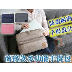 ORG《SG0213》商務質感~13吋 多功能 雙邊 筆電 平板 收納包 收納袋 手提包 公事包 防震包 手提袋 手拿包