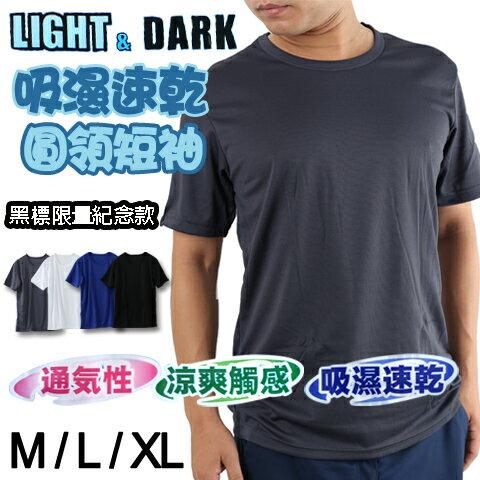 涼爽 速乾 百搭 短袖 LIGHT&DARK