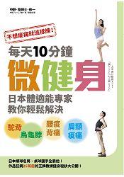 不想痠痛就這樣練!每天10分鐘微健身,日本體適能專家教你輕鬆解決駝背、烏龜脖、腰痠背痛、肩頸痠痛!