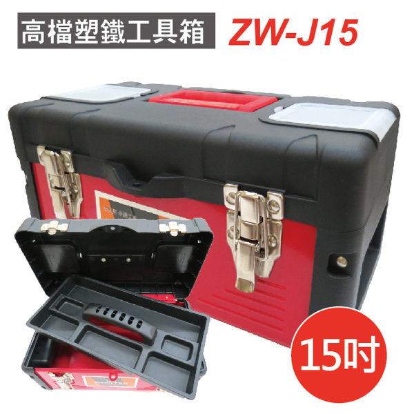 【EMILY SALON】 高檔塑鐵專業工具箱15吋ZW-J15(收納箱/收納盒/工作箱)