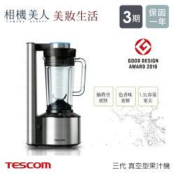 【期間限定組合價$14680】TESCOM TMV2000 三代 真空型果汁機+BALMUDA The Pot 手沖壺 組合