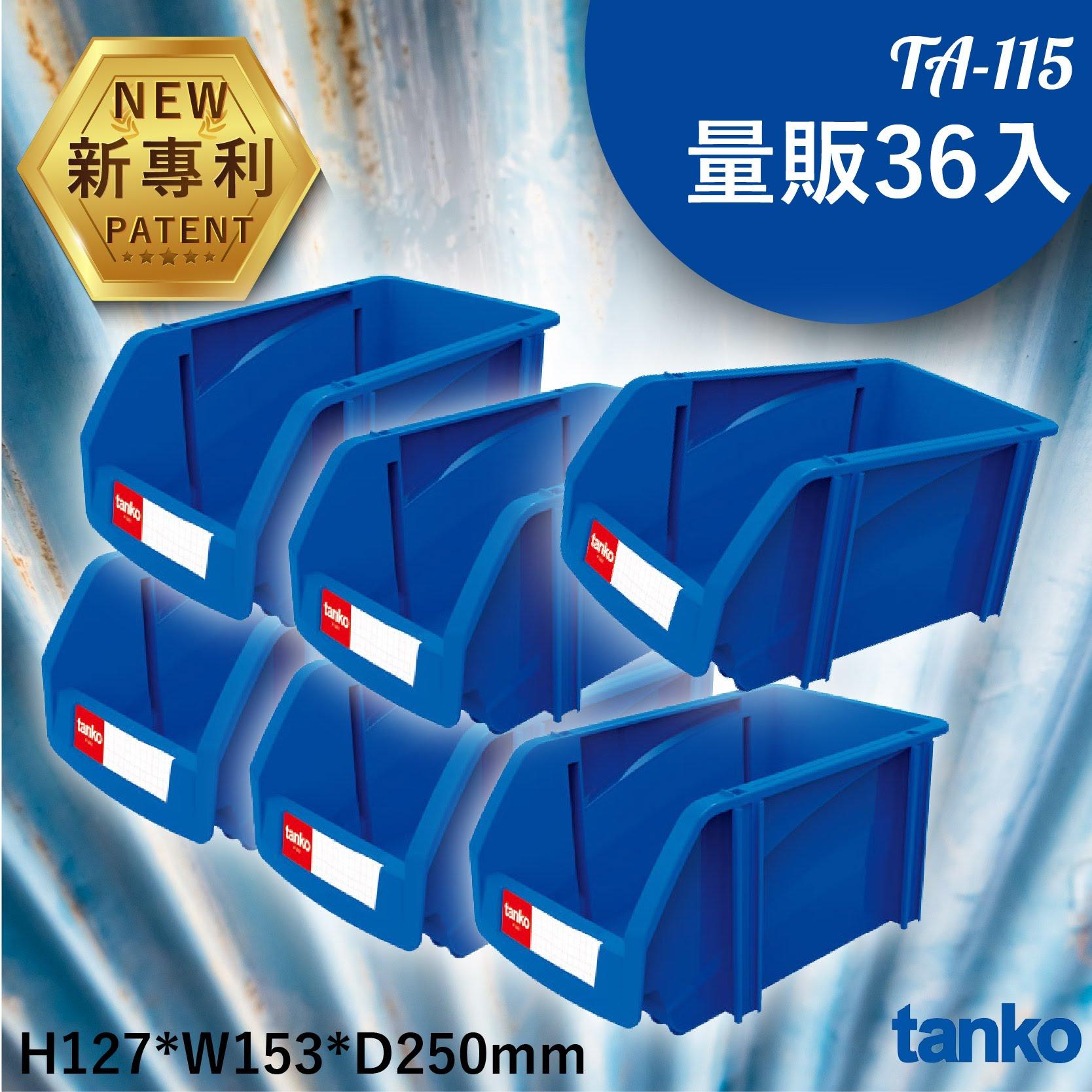 輕鬆收納【量販36入】天鋼 TA-115 組立零件盒 耐衝擊 整理盒 零件盒 分類盒 收納盒 五金 零件 工廠 車廠