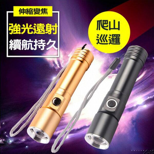 糖衣子輕鬆購【DZ0351】LED變焦強光手電筒迷你充電手電筒.騎車登山露營釣魚戶外照明
