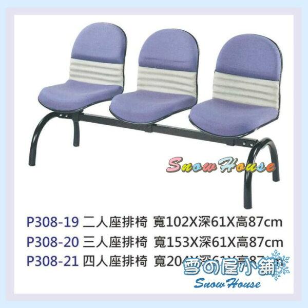 ╭☆雪之屋居家生活館☆╯P308-20三人座排椅公共椅等候椅