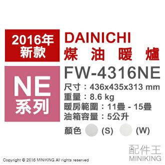 【配件王】日本代購 一年保 空運 DAINICHI FW-4316NE 煤油暖爐 15疊 暖氣 勝 FW-4315NE