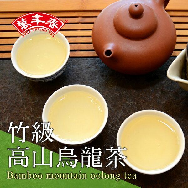 《萬年春》竹級高山烏龍茶300公克(g) / 罐 1