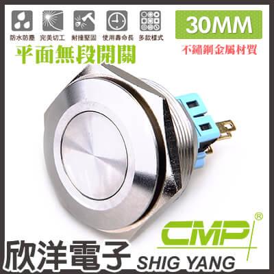 ※ 欣洋電子 ※ 30mm不鏽鋼金屬平面無段開關 / S3000A/ CMP西普