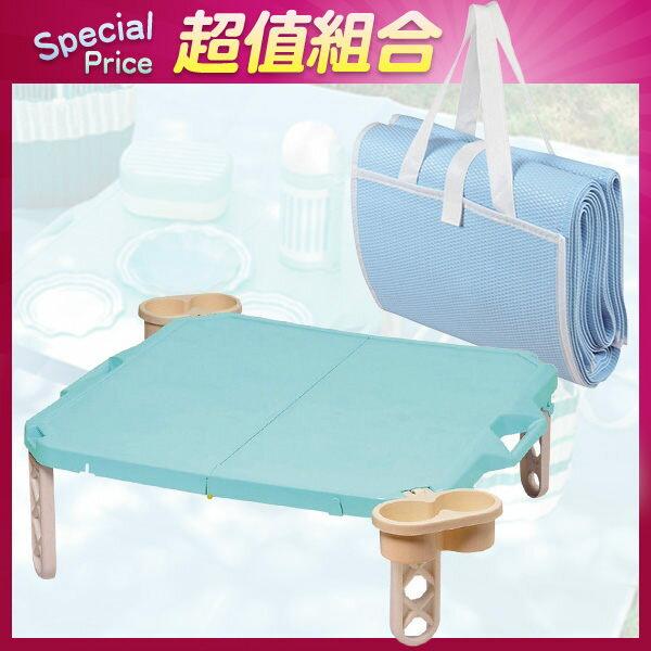 【日本鹿牌】CielCiel日式野餐墊+摺疊野餐桌【天空藍】 戶外野餐好選擇