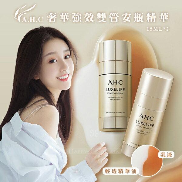 韓國AHC 奢華強效雙管安瓶精華