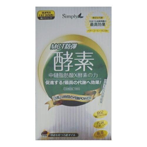 【小資屋】Simply MCT防彈酵素膠囊(30顆)效期:2021.3.23