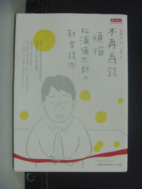 【書寶二手書T8/投資_NQB】不再為錢煩惱:松浦彌太郎的新金錢術_松浦彌太郎