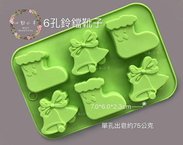心動小羊^^6孔鈴鐺靴子6孔模矽膠皂模 皂模具6孔6連蛋糕、麵包、慕思、果凍、調理食品、巧