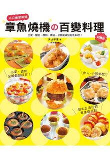 章魚燒機?百變料理:成為章魚燒派對達人,從這本書開始!
