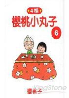 櫻桃小丸子漫畫書推薦到櫻桃小丸子6就在樂天書城推薦櫻桃小丸子漫畫書