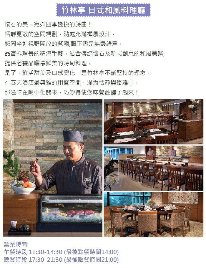 【北投】春天酒店 - 雙人 (湯屋 或 露天風呂 ) + 午餐或 晚餐或 下午茶 7