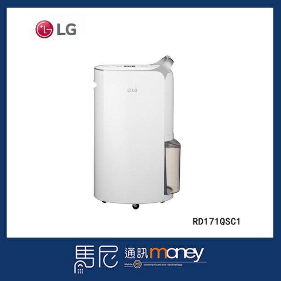樂金LG變頻除濕機RD-171QSC117公升WiFi遠控奈米離子大容量變頻低噪音省電【馬尼通訊】