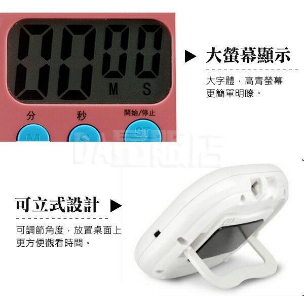 電子計時器 大螢幕 正倒數計時器 定時器 定時提醒器 廚房定時器 大音量 記憶功能 省電 正數 倒數 烹飪 競賽 2