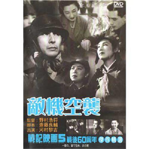 敵機空襲DVD