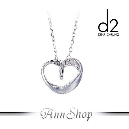 AnnShop~d2愛次方‧絕對在乎白鋼項鍊~白鋼飾品 情人 MN304