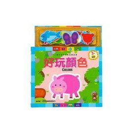 風車圖書 - 【好玩顏色】小寶貝認知互動磁鐵遊戲