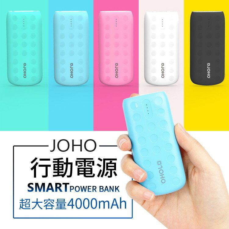 《通過檢驗》超輕薄行動電源 4000mah 隨身電源 JOHO 電池 移動電源 JO-5200 【AB889】