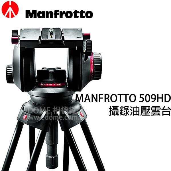 MANFROTTO 曼富圖 509HD 攝錄 油壓雲台