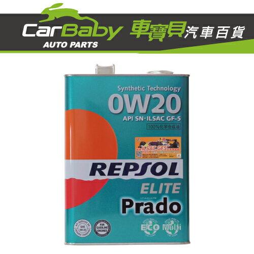CarBaby車寶貝汽車百貨:【車寶貝推薦】REPSOLPRADO0W20酷油0W-20