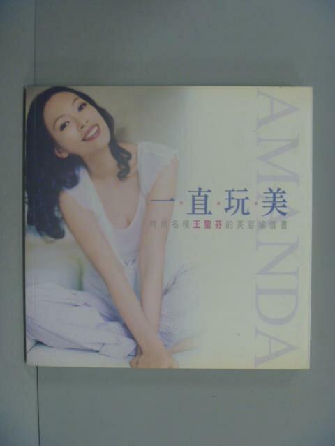 【書寶二手書T3/美容_IMM】一直玩美: 時尚名模王聖芬的美容瑜伽書_原價350_王聖芬