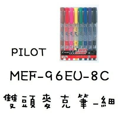 PILOT 百樂 MEF~96EU 雙頭麥克筆 8色組  細