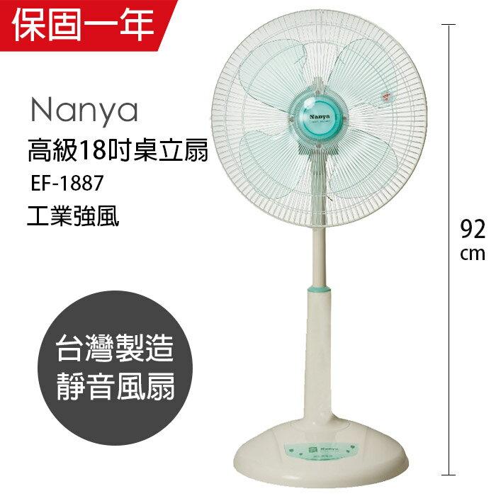 【南亞牌】MIT台灣製造 18吋強力工業桌立扇 / 電風扇(自動斷電裝置) EF-1887 0