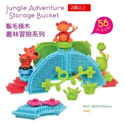 【美國B.Toys】鬃毛積木_叢林冒險系列(58PCS)