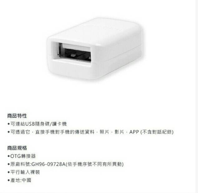 三星 GALAXY S7 S7 Edge ~OTG 適配器~USB Connector 三