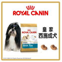 ★短效良品-Royal Canin 法國皇家 西施成犬 PRT24 1.5kg-特價210元>可超取(A011C04)