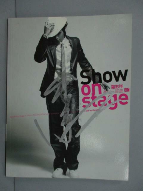 【書寶二手書T1/寫真集_PAG】羅志祥Show on Stage進化三部曲_2007年_羅志祥親簽