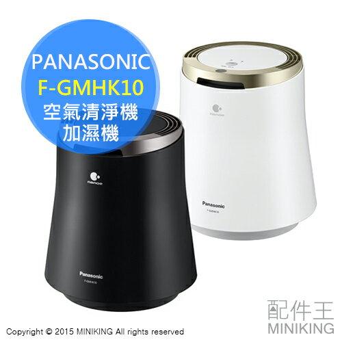 【配件王】日本代購 Panasonic 國際牌 F-GMHK10 加濕 空氣清淨機 兩色 另 GLA-V1