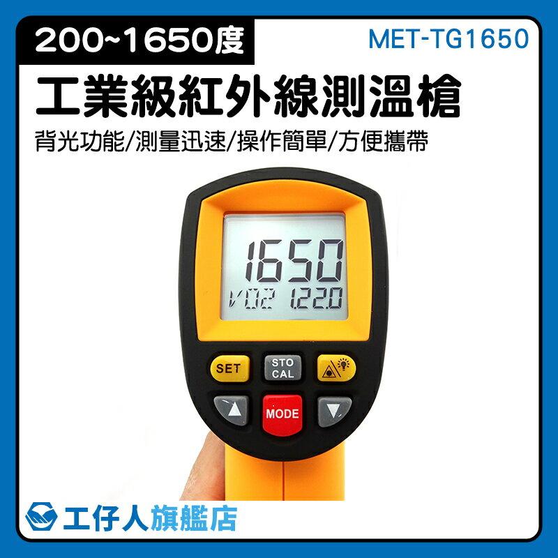 『工仔人』測溫槍 工業測溫槍 工業高溫計 商用 校正 測溫槍烘焙 MET-TG1650
