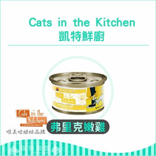 +貓狗樂園+ Cats in the Kitchen凱特鮮廚【弗里克嫩雞。90g】60元*單罐賣場