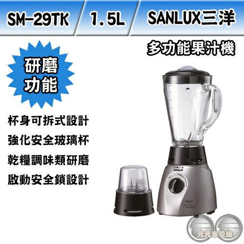 SANLUX三洋多功能果汁機SM-29TK