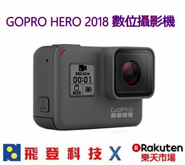 GoProHERO2018極限運動攝影機144060P免防水殼即可下水攝影機公司貨含稅開發票