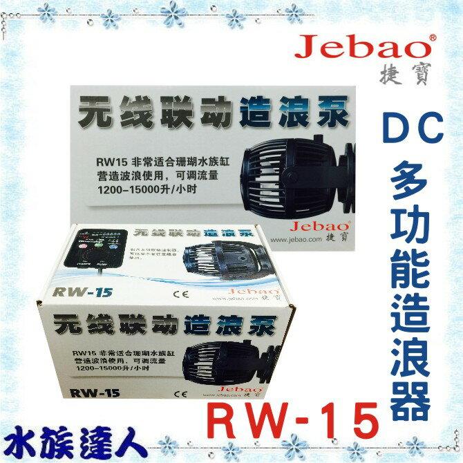 【水族达人】《Jebao 捷宝 DC 多功能造浪器.RW-15/ 15000L》沉水马达/水流制造机/造浪器