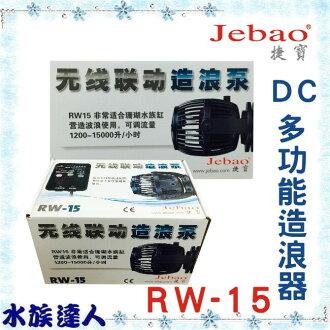 【水族達人】《Jebao 捷寶 DC 多功能造浪器.RW-15/ 15000L》沉水馬達/水流製造機/造浪器