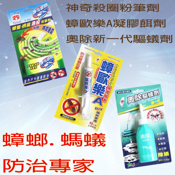 【珍昕】 新一代長效型防治蟑螂螞蟻餌劑系列~3款