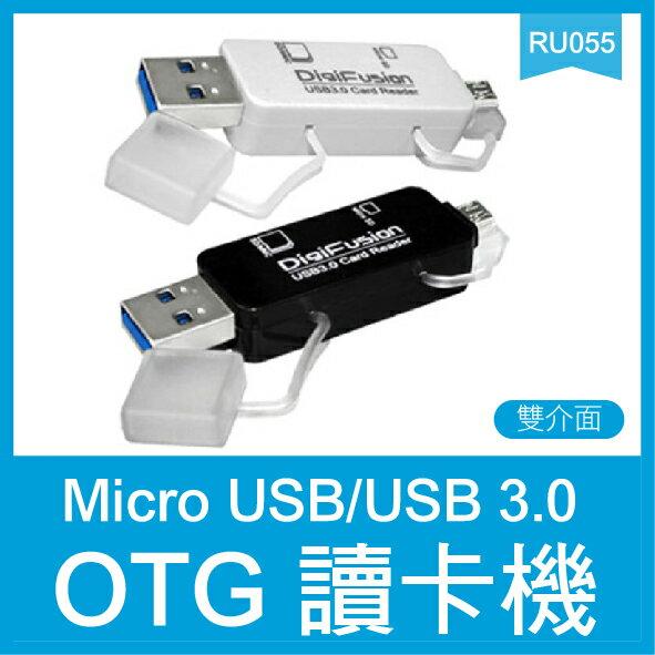 伽利略 USB3.0 Micro USB 雙介面 OTG 讀卡機 RU055 讀取80MB/s 寫入70MB/s DigiFusion
