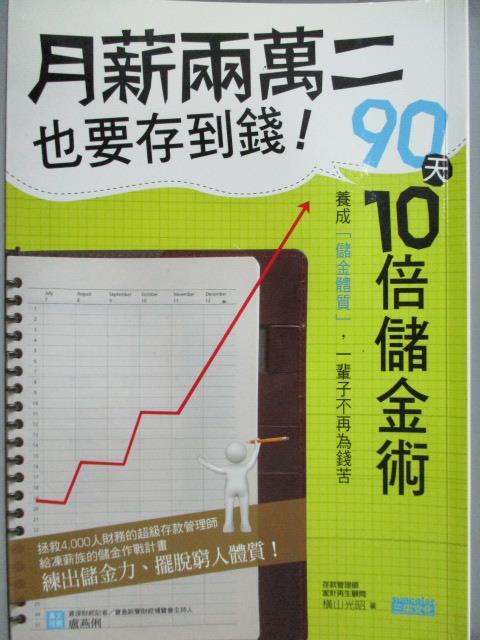 ~書寶 書T1/財經企管_MGF~月薪兩萬二也要存到錢~90天10倍儲金術