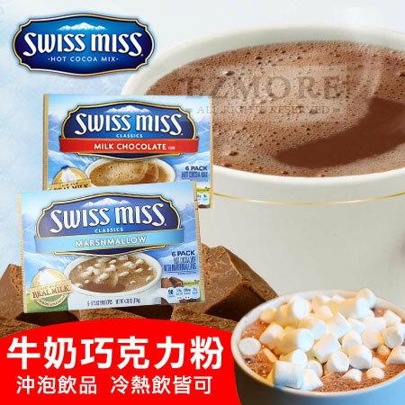 美國 Swiss miss 牛奶巧克力粉 (6入/盒) 牛奶巧克力 棉花糖 沖泡飲品【N101644】