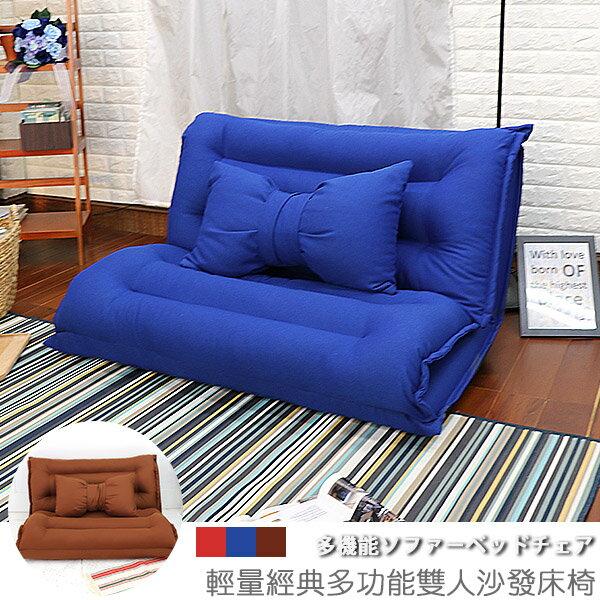 沙發床 和室椅 雙人沙發《輕量經典多功能雙人沙發床椅》-台客嚴選