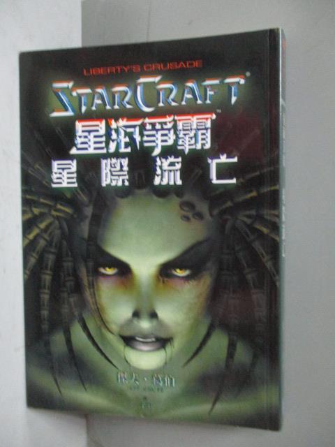 ~書寶 書T1/一般小說_MPJ~星海爭霸~星際流亡_傑夫.葛