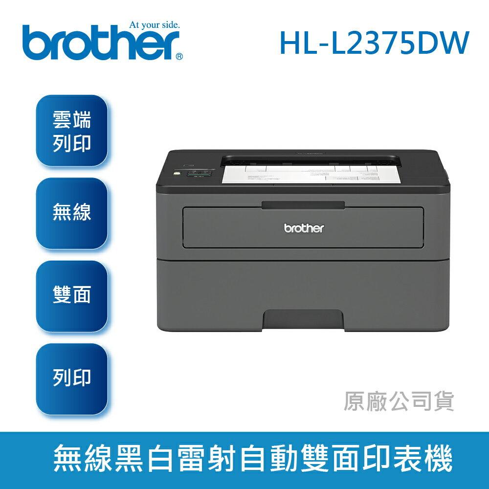 Brother HL-L2375DW 無線黑白雷射自動雙面印表機 另有 2740DW / 2770DW