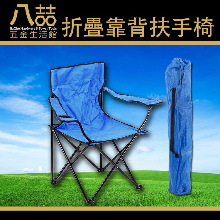折疊靠背扶手椅 有飲料袋 休閒椅 露營椅 戶外折疊椅 扶手椅 帆布椅 休閒扶手折疊椅 野餐椅子 釣魚椅 折疊凳子 折疊椅